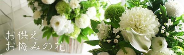 供花、お悔み、お供えのお花