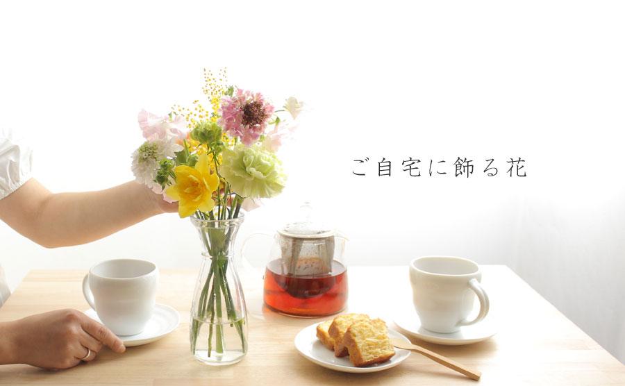 ご自宅用の花商品一覧