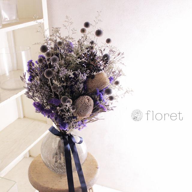バンクシアとルリタマアザミのドライフラワー花束4