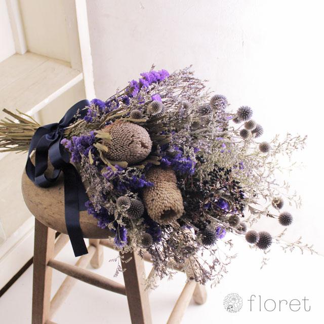 バンクシアとルリタマアザミのドライフラワー花束2