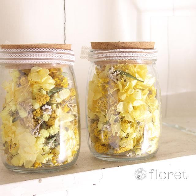 プリザーブドフラワーとドライフラワーの瓶詰(黄色)4