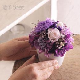紫色のプリザーブドフラワー