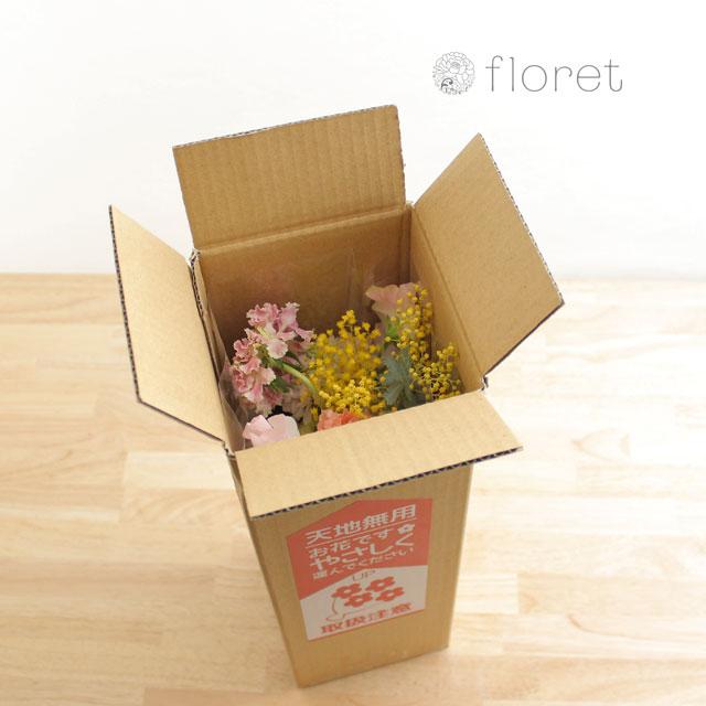 ご自宅に飾る花梱包形態