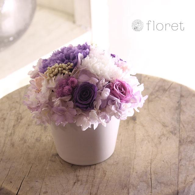 うす紫のふわふわプリザーブドフラワー